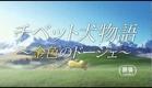 チベット犬物語 予告 / Tibetan Dog Trailer