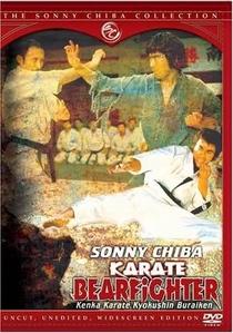 Karate Inferno II - A Luta contra o Urso - Poster / Capa / Cartaz - Oficial 1