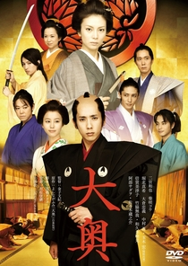 The Lady Shogun and Her Men - Poster / Capa / Cartaz - Oficial 1