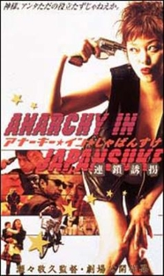 Anarchy in Japansuke - Poster / Capa / Cartaz - Oficial 4