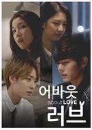 About Love (About Love (어바웃 러브) Milky Love/ Secret Love)