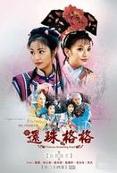 Huan Zhu Ge Ge II (Princess Returning Pearl / My Fair Princess)