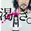 The World of Kanako (渇き, Kawaki, 2014)