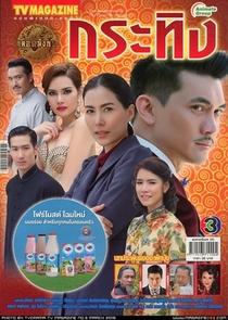 "Mafia Luerd Mungkorn Series Three: ""Krating"" - Poster / Capa / Cartaz - Oficial 2"