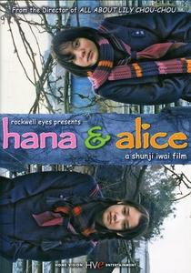 Hana e Alice - Poster / Capa / Cartaz - Oficial 2