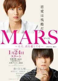 MARS: Tada, Kimi wo Aishiteru (Live Action) - Poster / Capa / Cartaz - Oficial 2