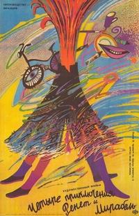 4 Aventuras de Reinette e Mirabelle - Poster / Capa / Cartaz - Oficial 1