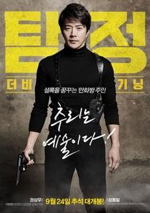 The Accidental Detective - Poster / Capa / Cartaz - Oficial 7