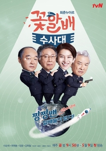 Grandpas Over Flowers Investigation Team - Poster / Capa / Cartaz - Oficial 1