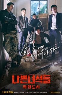 Bad Guys 2 - Poster / Capa / Cartaz - Oficial 1