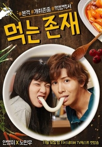 I Eat, Therefore I Am - Poster / Capa / Cartaz - Oficial 1
