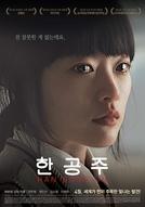 Han Gong-Ju (Han Gong-Ju)