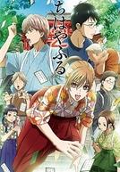 Chihayafuru (2ª Temporada) (ちはやふる 2)