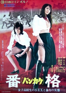 True Story of Sex and Violence in a Female High School - Poster / Capa / Cartaz - Oficial 1