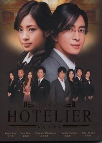 Hotelier - Poster / Capa / Cartaz - Oficial 2
