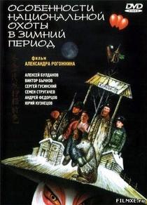 Peculiaridades da Caça Nacional - Poster / Capa / Cartaz - Oficial 1