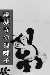 Shoujouji no Tanuki-bayashi - Poster / Capa / Cartaz - Oficial 1