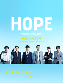 HOPE ~Kitai Zero no Shinnyuu Shain~ - Poster / Capa / Cartaz - Oficial 1