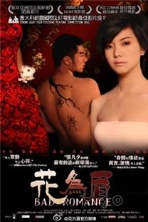 Bad Romance - Poster / Capa / Cartaz - Oficial 1
