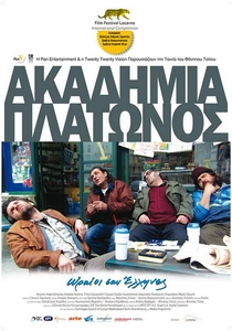 Akadimia Platonos - Poster / Capa / Cartaz - Oficial 1
