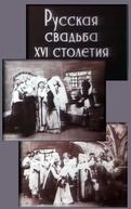 Casamento russo do século XVI (Русская свадьба XVI столетия)
