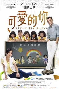 Little Big Master - Poster / Capa / Cartaz - Oficial 2