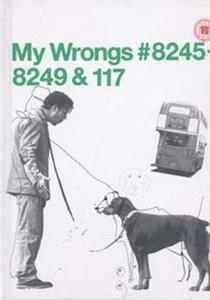 My Wrongs #8245-8249 & 117 - Poster / Capa / Cartaz - Oficial 1