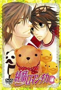 Junjou Romantica (1ª Temporada) - Poster / Capa / Cartaz - Oficial 12