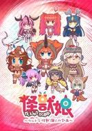 Kaijuu Girls (Kaijuu Girls: Ultra Kaijuu Gijinka Keikaku)