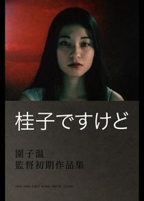 Eu Sou Keiko - Poster / Capa / Cartaz - Oficial 1