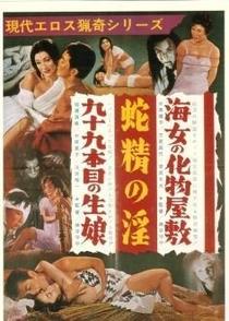 Blood Sword of the 99th Virgin - Poster / Capa / Cartaz - Oficial 2