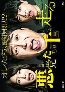 Akutotachi wa Senri wo Hashiru - Poster / Capa / Cartaz - Oficial 1