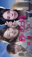 Suna no Tou ~Shirisugita Rinjin~ (砂の塔 ~知りすぎた隣人~)