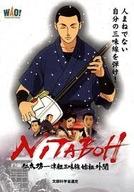 Nitaboh (NITABOH 仁太坊―津軽三味線始祖外聞)