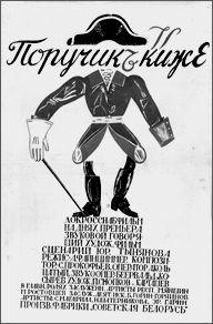 O Tenente Kije - Poster / Capa / Cartaz - Oficial 1