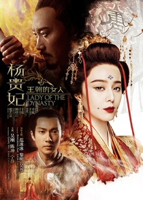 Lady of the Dynasty - Poster / Capa / Cartaz - Oficial 9