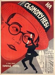 O Homem Mosca - Poster / Capa / Cartaz - Oficial 7