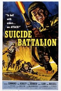Suicide Battalion - Poster / Capa / Cartaz - Oficial 1