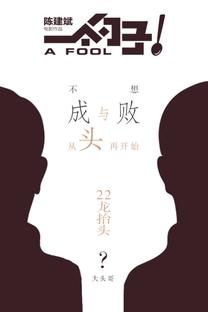A Fool - Poster / Capa / Cartaz - Oficial 8