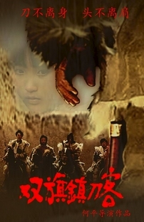 The Swordsman in Double Flag Town - Poster / Capa / Cartaz - Oficial 7