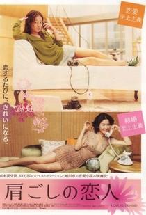 Katagoshi no Koibito - Poster / Capa / Cartaz - Oficial 1