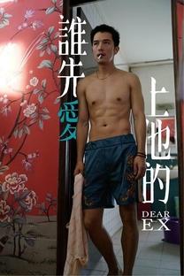 Querido Ex - Poster / Capa / Cartaz - Oficial 2