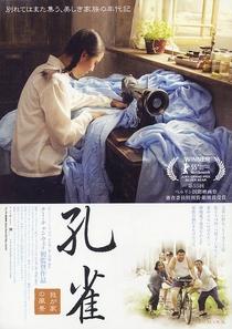 Peacock - Poster / Capa / Cartaz - Oficial 3