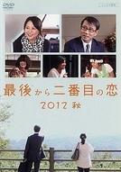 Saigo Kara Nibanme no Koi 2012 Aki (最後から二番目の恋 2012秋)