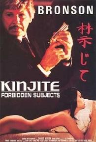 Kinjite - Desejos Proibidos - Poster / Capa / Cartaz - Oficial 1