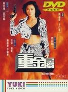 Satin Steel (Zhong jin shu)