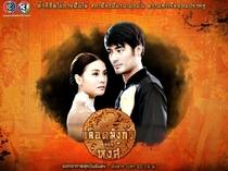 "Mafia Luerd Mungkorn Series Five: ""Hong""  - Poster / Capa / Cartaz - Oficial 3"