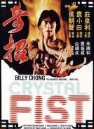 Crystal Fist (Ji zhao)