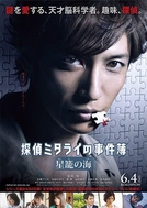Private Detective Mitarai's Case Files: The Clockwork Current  (Tantei Mitarai no Jikenbo Seiro no Umi)