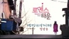 로맨스타운(Romance Town ) 티져 (teaser)